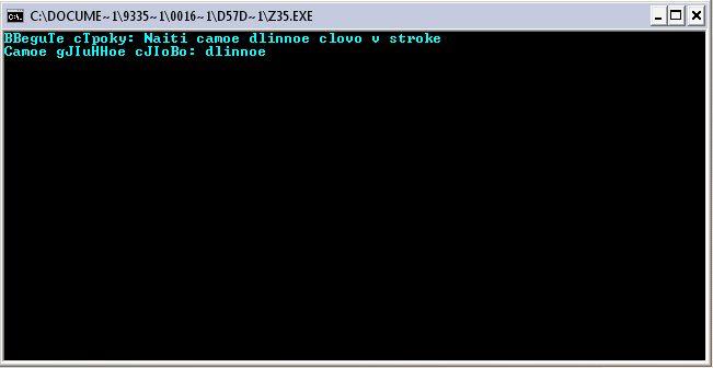 Одномерный массив. Найти самое длинное слово в массиве. Turbo Pascal Разное SIB1.3dn.ru