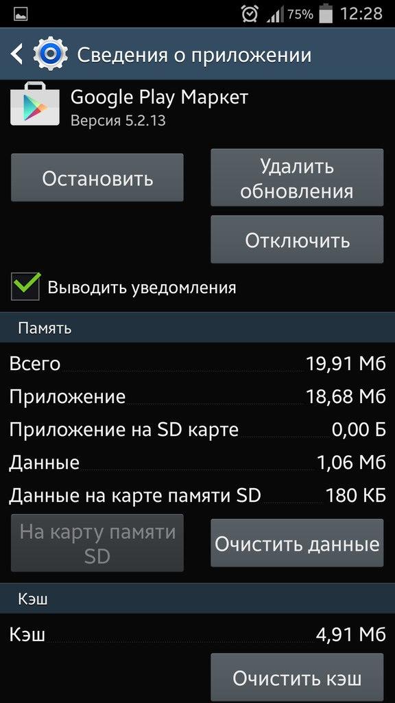На Android Пишет Недостаточно Памяти